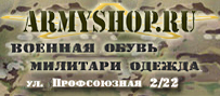 Военторг - военная обувь, милитари одежда, снаряжение, амуниция, аксессуары
